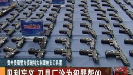 News video: Chinese police seize huge hoard of illegal guns and knives